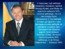 У першому турі виборів впевнену перемогу здобув Леонід Кучма, але йому не вда...