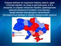 Уперше вибори не поділили Україну навпіл, адже Л.Кучма переміг не лише в цент...