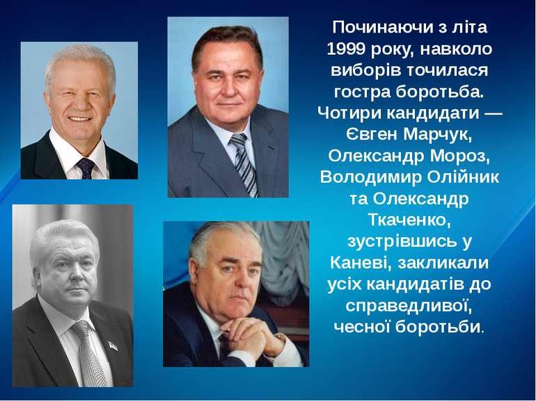 Починаючи з літа 1999 року, навколо виборів точилася гостра боротьба. Чотири ...