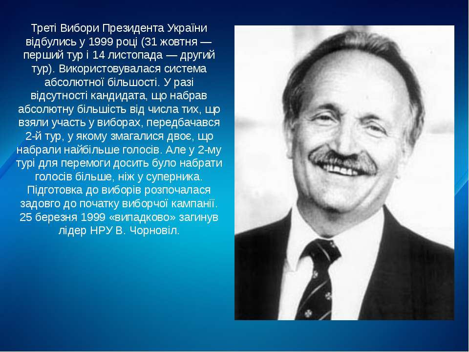 Треті Вибори Президента України відбулись у 1999 році (31 жовтня — перший тур...