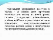 Лист 2 Формування інноваційних кластерів в Україні – це новітній шлях перебуд...