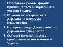 Політичний режим, форми правління та територіального устрою України Правові а...