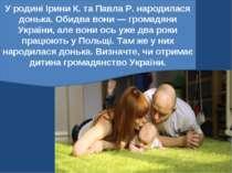 У родині Ірини К. та Павла Р. народилася донька. Обидва вони — громадяни Укра...