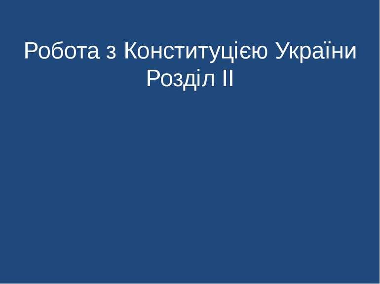 Робота з Конституцією України Розділ ІІ