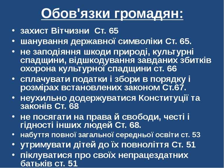 Обов'язки громадян: захист Вітчизни Ст. 65 шанування державної символіки Ст. ...