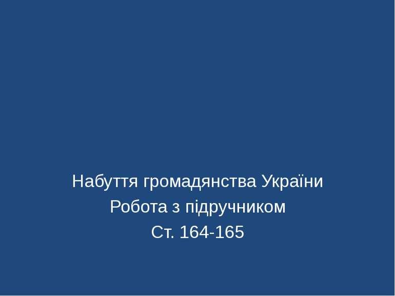 Набуття громадянства України Робота з підручником Ст. 164-165