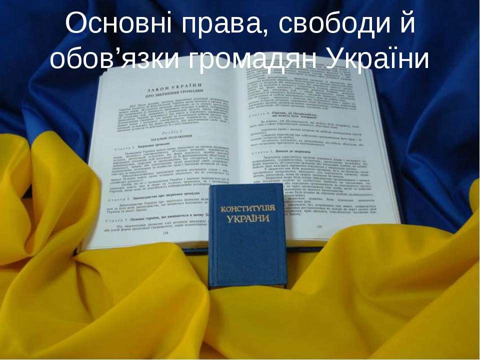 Основні права, свободи й обов'язки громадян України