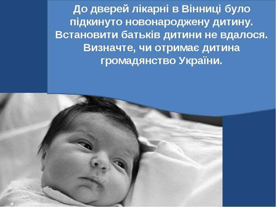 До дверей лікарні в Вінниці було підкинуто новонароджену дитину. Встановити б...