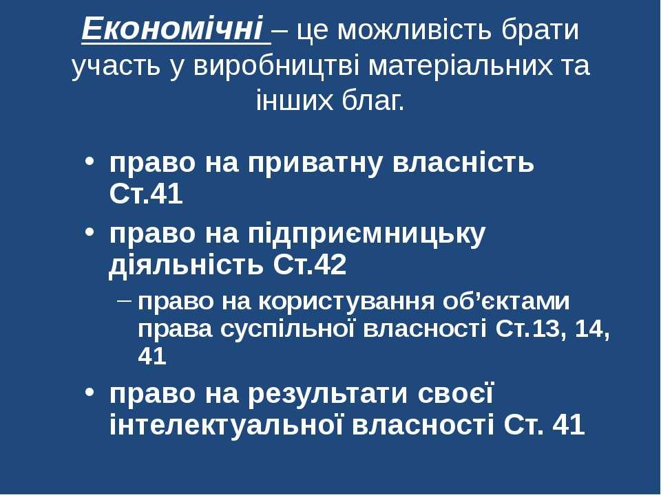 Економічні – це можливість брати участь у виробництві матеріальних та інших б...
