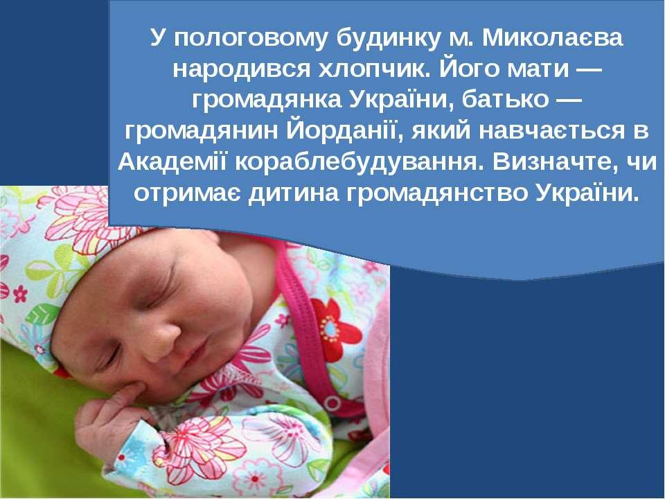 У пологовому будинку м. Миколаєва народився хлопчик. Його мати — громадянка У...
