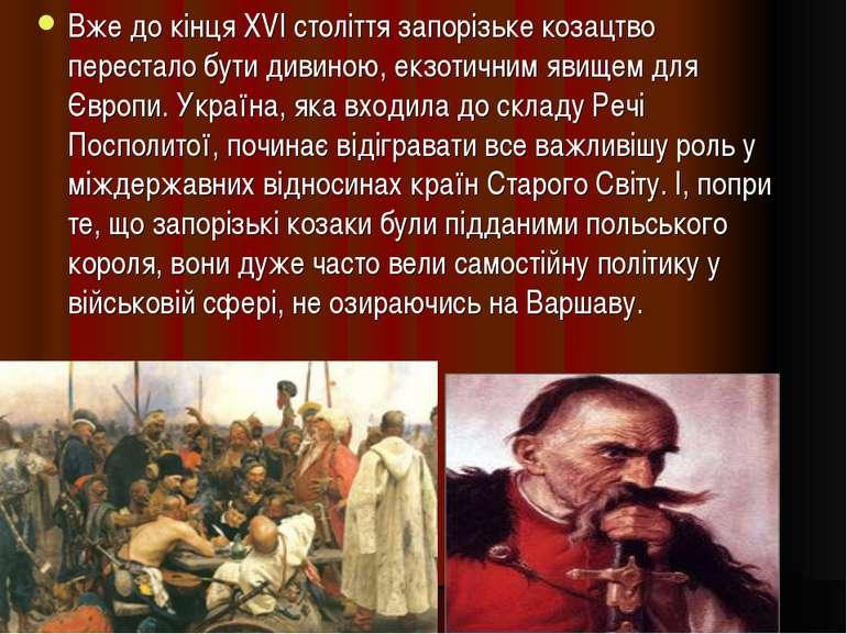 Вже до кінця XVI століття запорізьке козацтво перестало бути дивиною, екзотич...