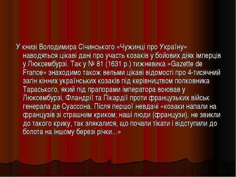 У книзі Володимира Січинського «Чужинці про Україну» наводяться цікаві дані п...