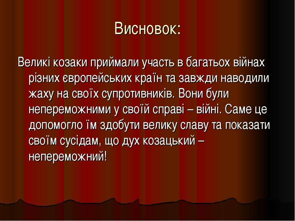 Висновок: Великі козаки приймали участь в багатьох війнах різних європейських...