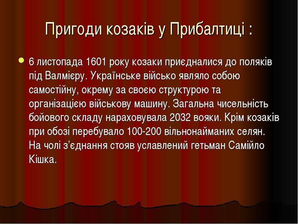 Пригоди козаків у Прибалтиці : 6 листопада 1601 року козаки приєдналися до по...