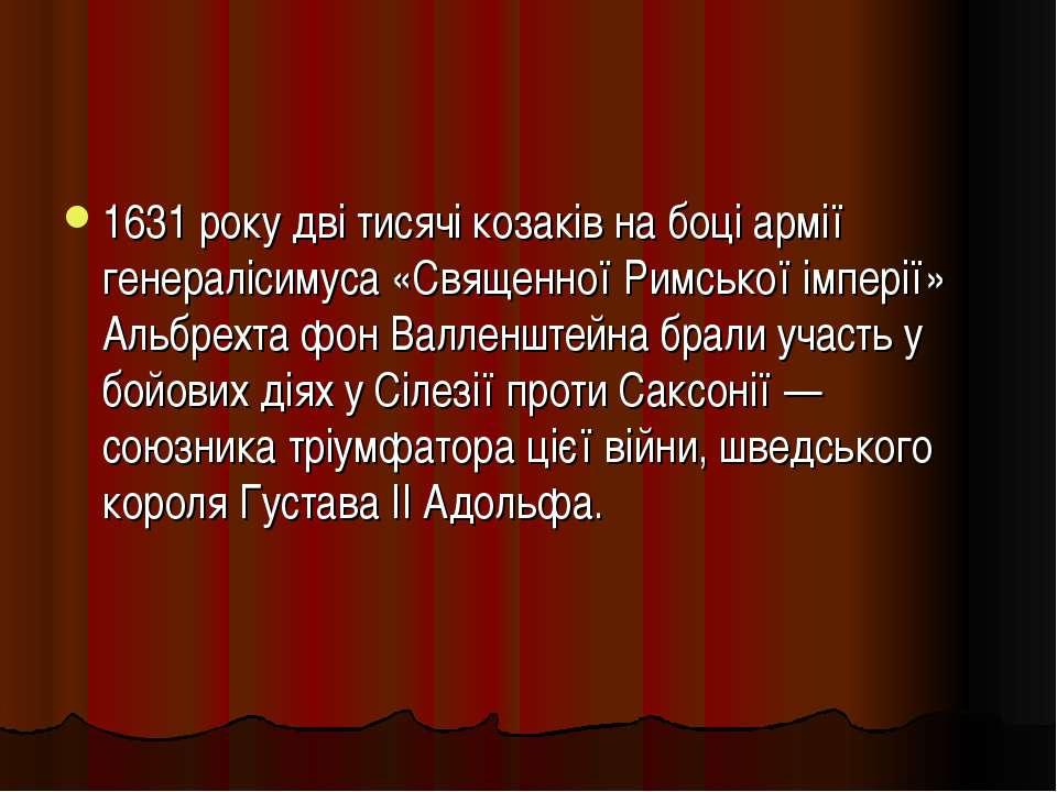 1631 року дві тисячі козаків на боці армії генералісимуса «Священної Римської...