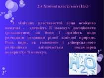 2.4 Хімічні властивості H2O З хімічних властивостей води особливо важливі - з...