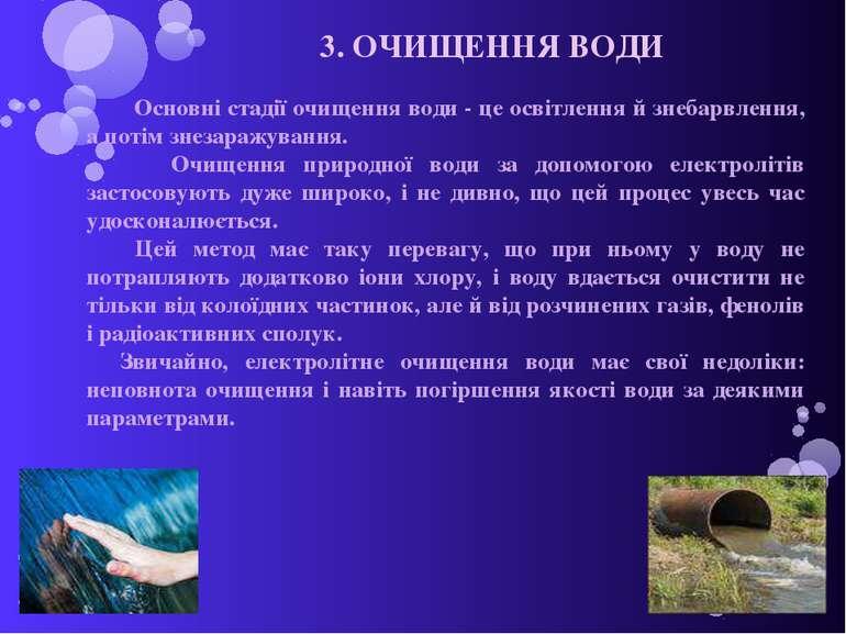 3. ОЧИЩЕННЯ ВОДИ Основні стадії очищення води - це освітлення й знебарвлення,...