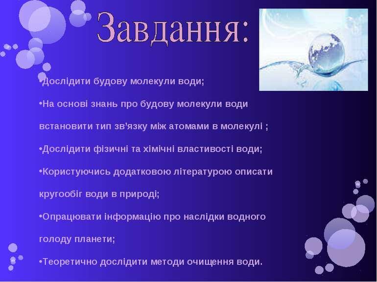 Дослідити будову молекули води; На основі знань про будову молекули води вста...