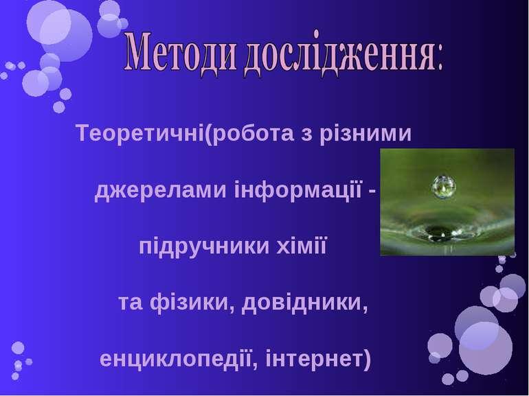Теоретичні(робота з різними джерелами інформації - підручники хімії та фізики...