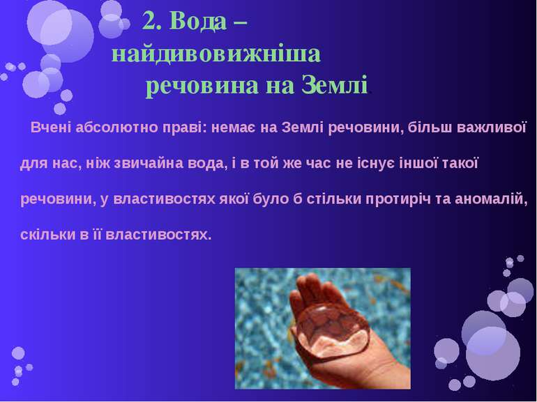 2. Вода – найдивовижніша речовина на Землі. Вчені абсолютно праві: немає на З...