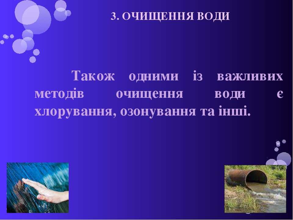 3. ОЧИЩЕННЯ ВОДИ Також одними із важливих методів очищення води є хлорування,...