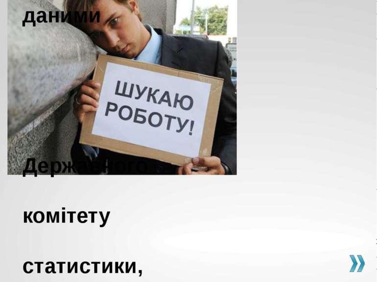 Важке економічне становище громадян і безробіття За даними Державного комітет...