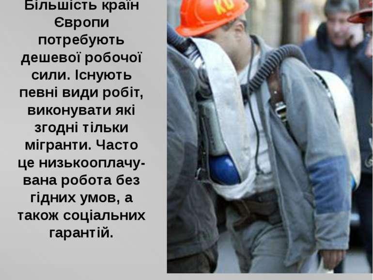 Попит на дешеву робочу силу в країнах призначення Більшість країн Європи потр...