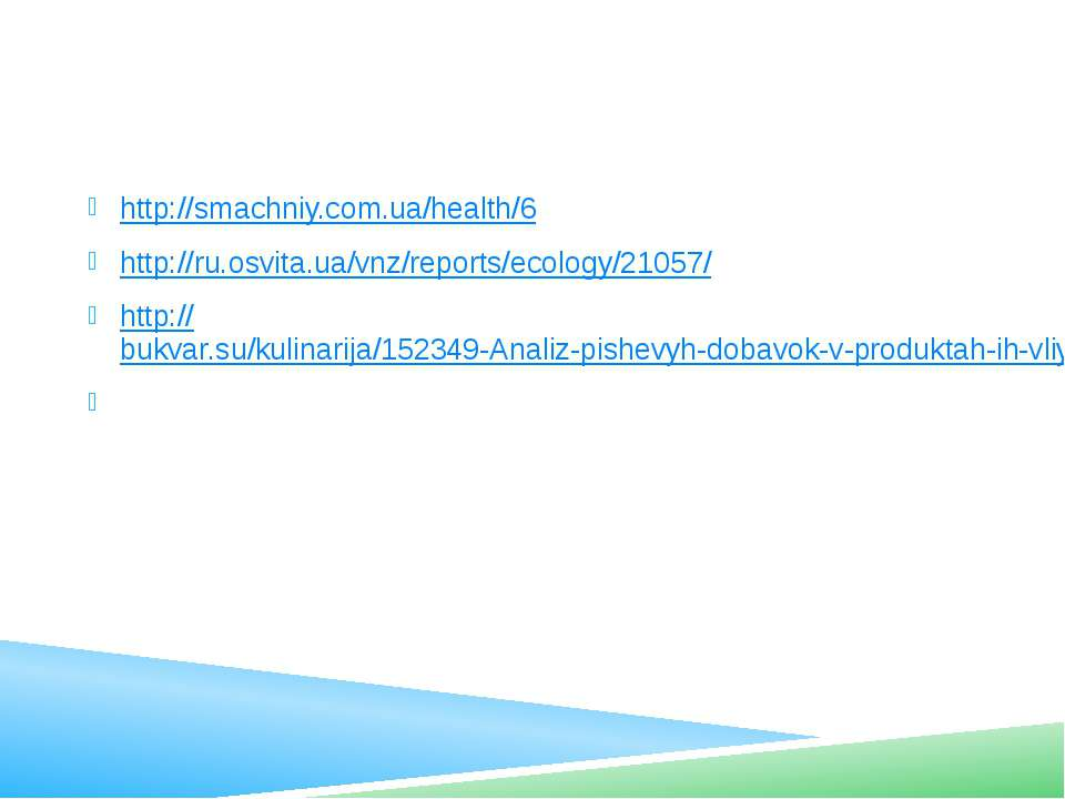 Використані джерела http://smachniy.com.ua/health/6 http://ru.osvita.ua/vnz/r...