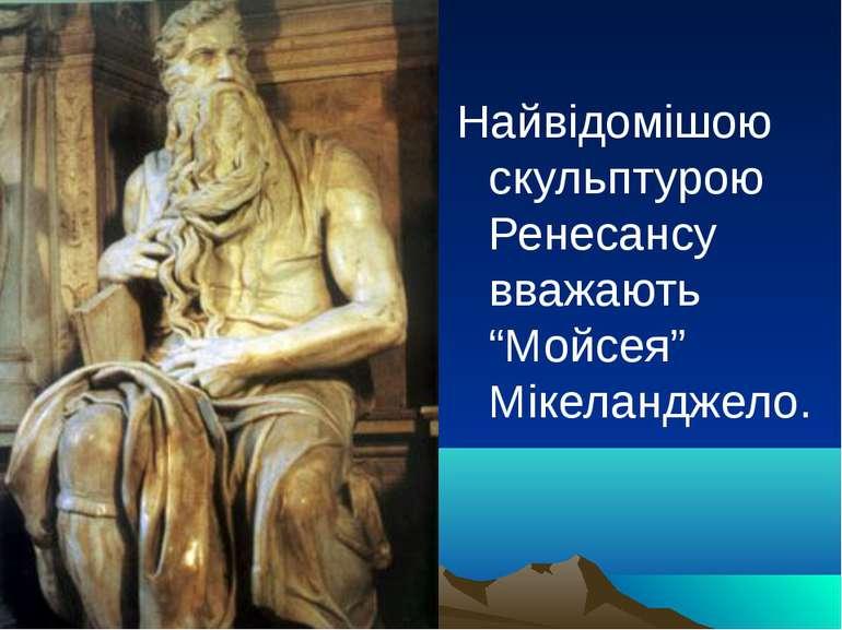 """Найвідомішою скульптурою Ренесансу вважають """"Мойсея"""" Мікеланджело."""