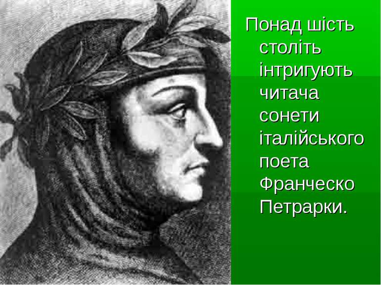 Понад шість століть інтригують читача сонети італійського поета Франческо Пет...