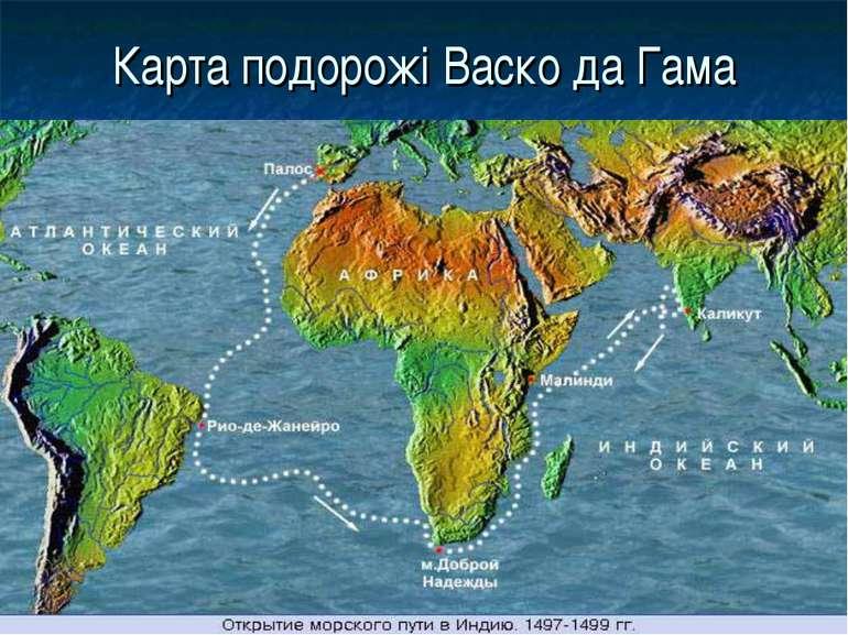 Карта подорожі Васко да Гама