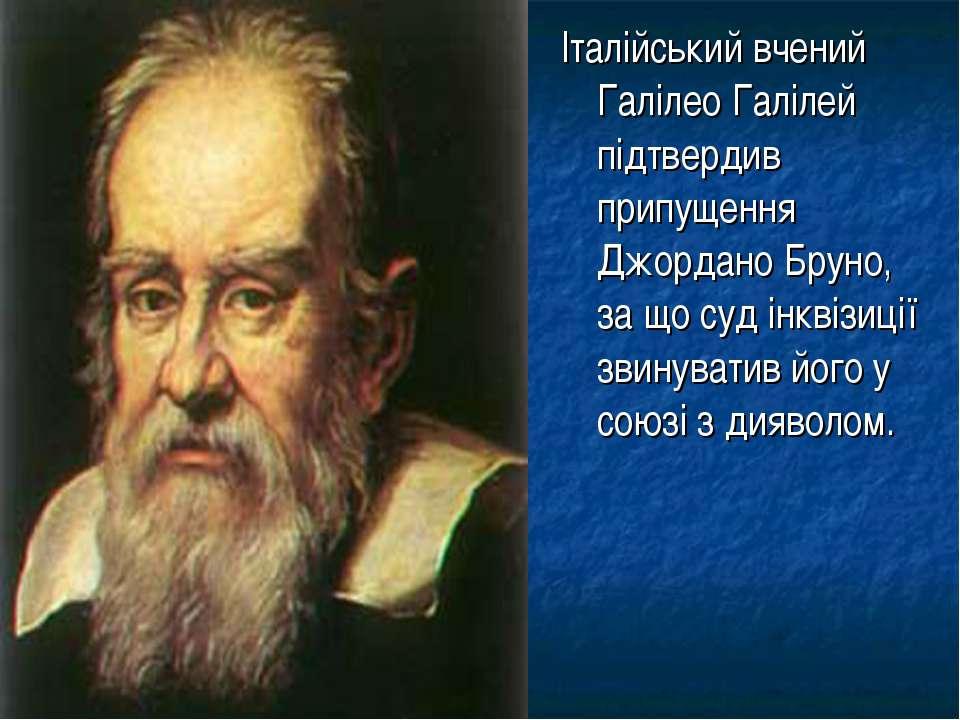 Італійський вчений Галілео Галілей підтвердив припущення Джордано Бруно, за щ...