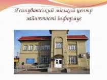 Ясинуватський міський центр зайнятості інформує