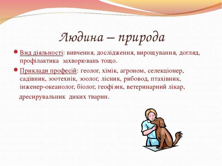 Людина – природа Вид діяльності: вивчення, дослідження, вирощування, догляд, ...