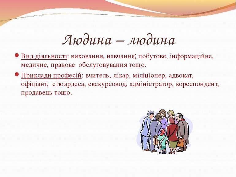 Людина – людина Вид діяльності: виховання, навчання; побутове, інформаційне, ...