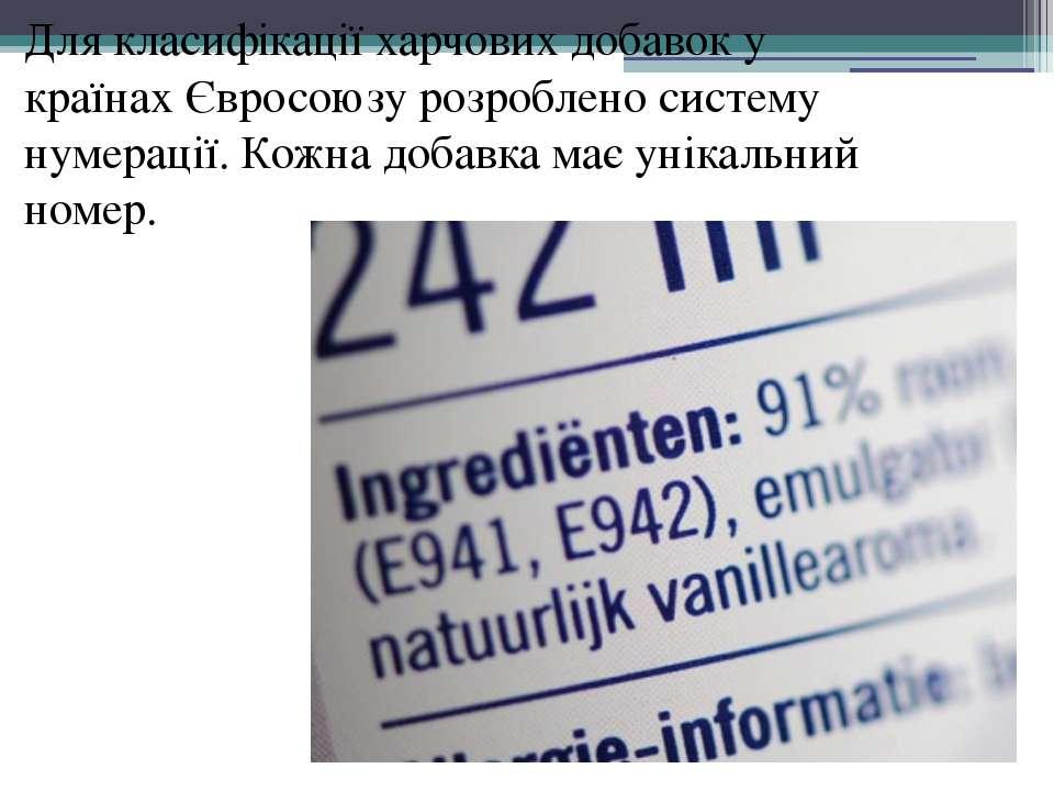 Для класифікації харчових добавок у країнах Євросоюзу розроблено систему нуме...