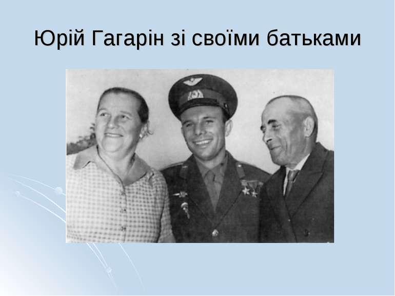 Юрій Гагарін зі своїми батьками