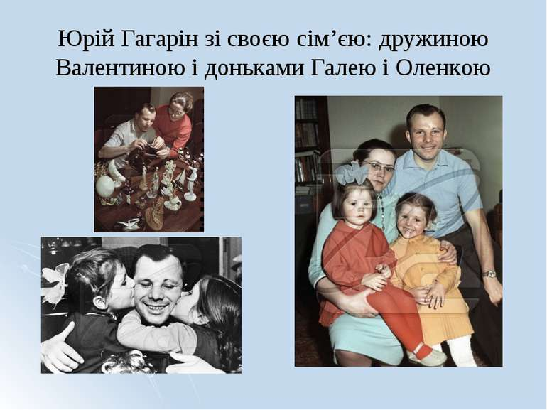 Юрій Гагарін зі своєю сім'єю: дружиною Валентиною і доньками Галею і Оленкою