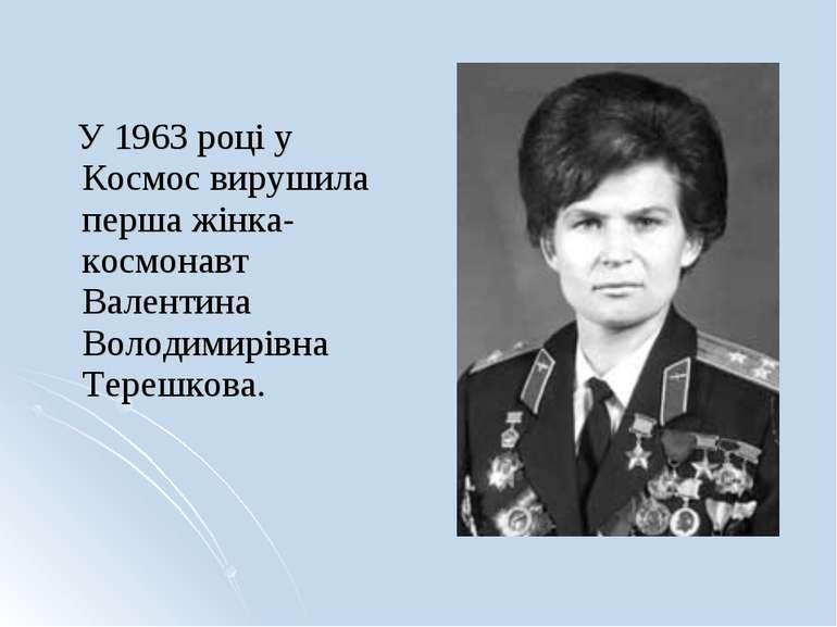 У 1963 році у Космос вирушила перша жінка-космонавт Валентина Володимирівна Т...