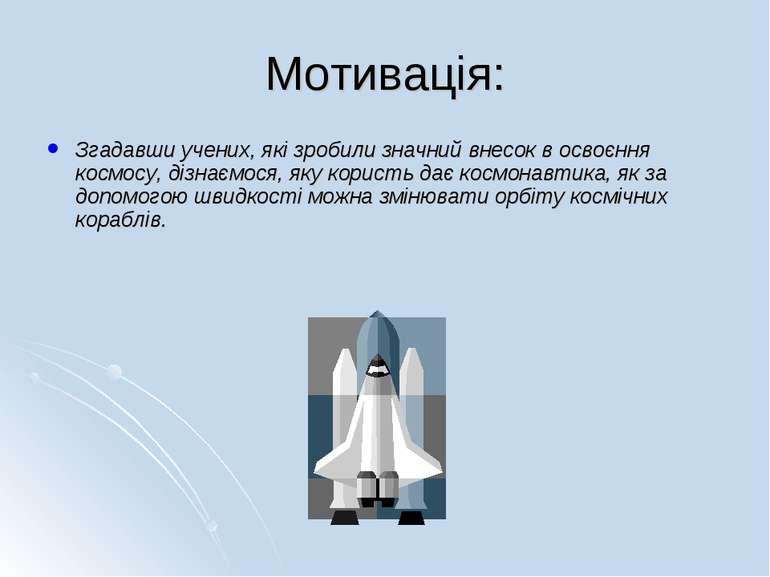 Мотивація: Згадавши учених, які зробили значний внесок в освоєння космосу, ді...
