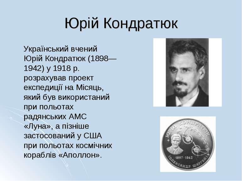 Юрій Кондратюк Український вчений Юрій Кондратюк (1898—1942) у 1918 р. розрах...