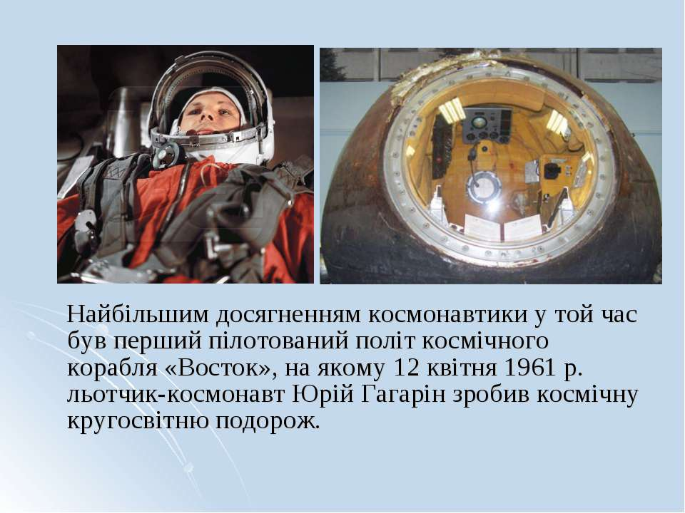 Найбільшим досягненням космонавтики у той час був перший пілотований політ ко...