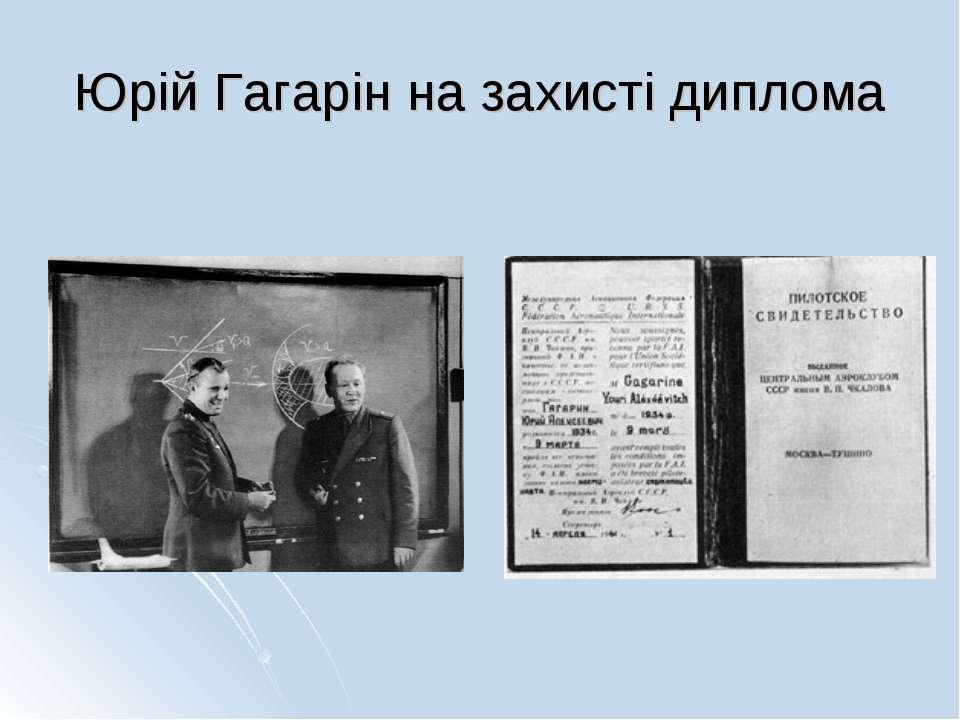 Юрій Гагарін на захисті диплома