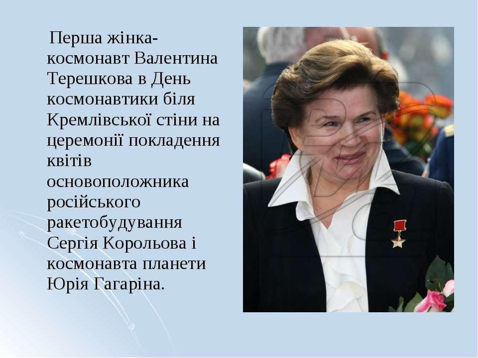 Перша жінка-космонавт Валентина Терешкова в День космонавтики біля Кремлівськ...