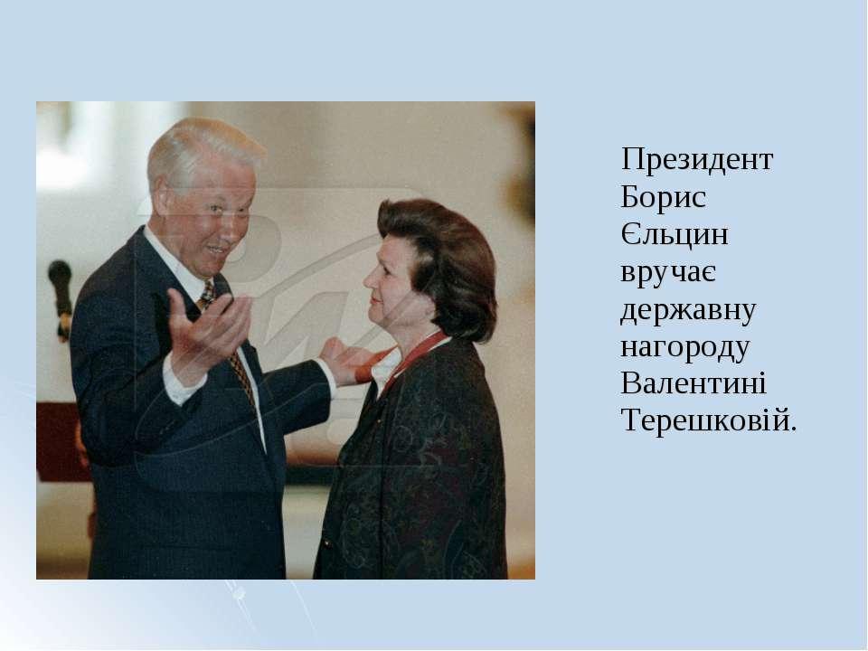 Президент Борис Єльцин вручає державну нагороду Валентині Терешковій.