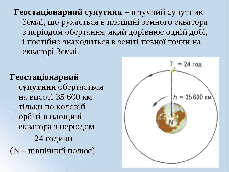 Геостаціонарний супутник обертається на висоті 35600 км тільки по коловій ор...