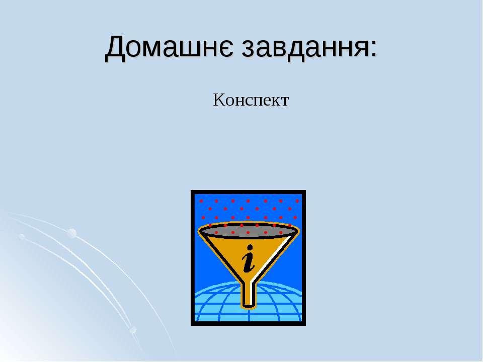 Домашнє завдання: Конспект