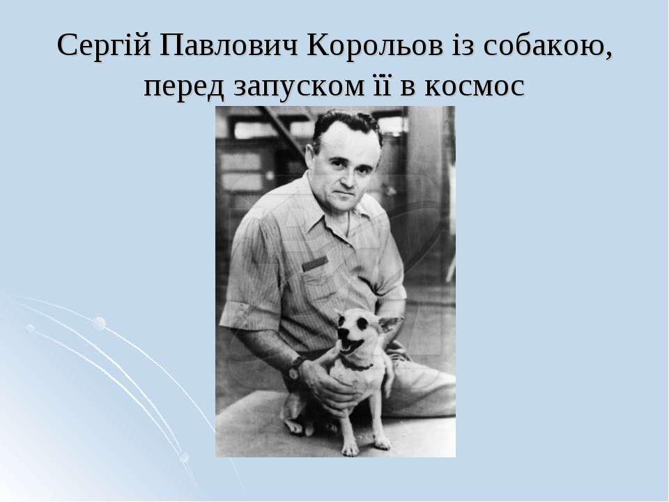 Сергій Павлович Корольов із собакою, перед запуском її в космос