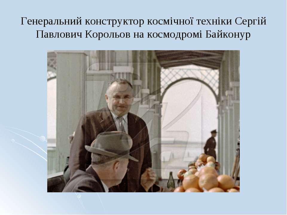 Генеральний конструктор космічної техніки Сергій Павлович Корольов на космодр...