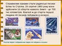 Справжніми зірками стали радянські песики Білка та Стрілка. 28 серпня 1960 ро...